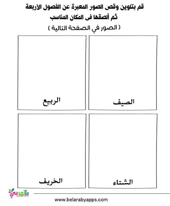 اوراق عمل الفصول الاربعة للاطفال للطباعة انشطة تعليمية بالعربي نتعلم Free Kindergarten Worksheets Worksheets Free Kindergarten Worksheets Printable