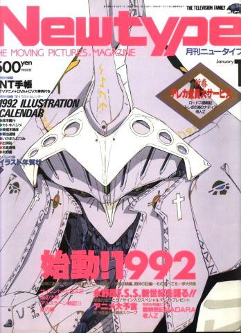 月刊ニュータイプ 1992年1月号 / 破裂の人形