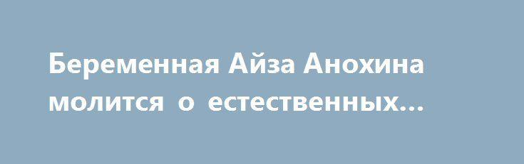 Беременная Айза Анохина молится о естественных родах http://womenbox.net/health/beremennaya-ajza-anoxina-molitsya-o-estestvennyx-rodax/    Айза Анохина уже в октябре этого года подарит своему мужу Дмитрию Анохину сына . Сейчас 31-летняя бизнес-леди находится лишь на 21-й неделе беременности, но уже мысленно готовится к появлению