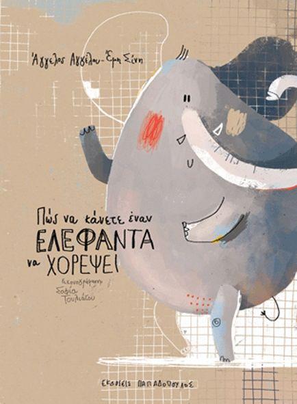 Ποιος μπορεί άραγε να κάνει έναν ελέφαντα να χορέψει; Σίγουρα κάποιος εύσωμος. Με μια φωνή βροντερή όσο εκατό κεραυνοί μαζί. Και δυνατός. Ή μήπως όχι;