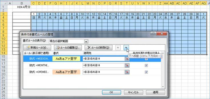 Excel豆知識110-1:エクセル2010:横に日付が並ぶカレンダー表
