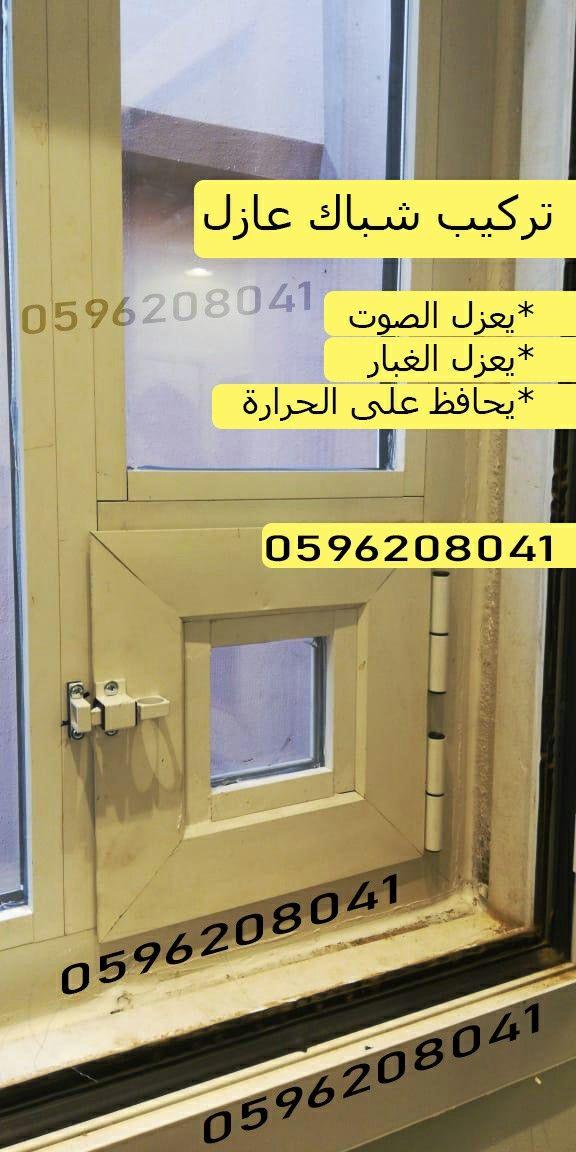 شبابيك نوافذ عازلة في الرياض Kitchen Appliances Home Kitchen