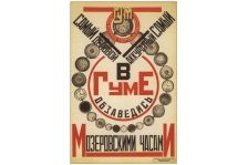 Родченко А., Маяковский В. - Самый деловой, аккуратный самый... 1923г.