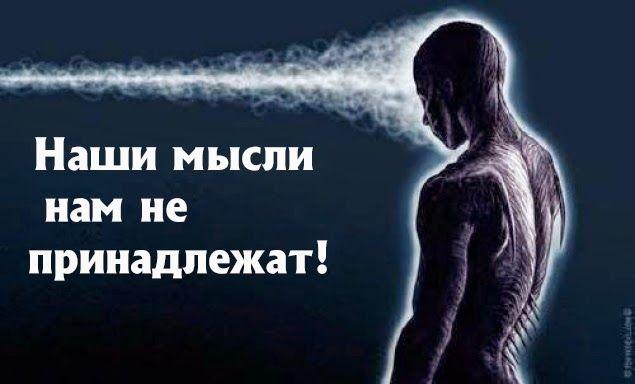Наши мысли нам не принадлежат - Гармония Сознания