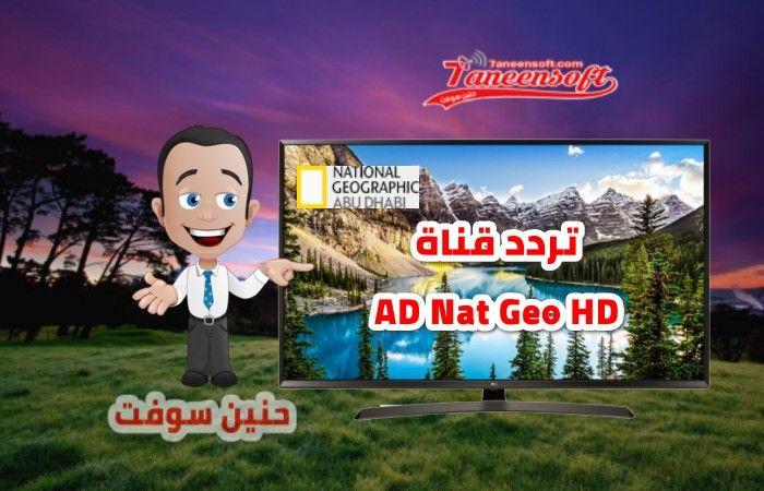 تردد قناة ناشيونال جيوغرافيك أبو ظبي 2020 Ad Nat Geo Hd الجديد Ad Nat Geo Neon Signs Broadway Shows