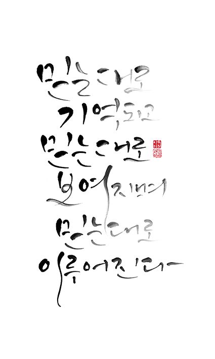 calligraphy_믿는대로 기억되고, 믿는대로 보여지며, 믿는대로 이루어진다_박성진