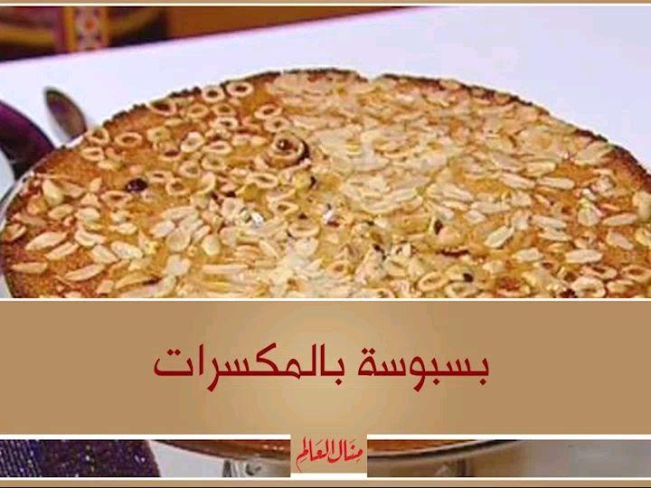 منال العالم Manal Alalem On Instagram بسبوسة بالمكسرات مقادير الوصفة 2 كوب سميد خشن 4 1 ملعقة صغيرة بيكربونات الصودا سكر كوب 1 4 1 2 1 كوب جوز هند ن Desserts