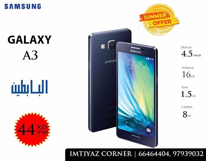 Samsung Galaxy A3 44.990kd👇 For Delivery and enquiries : Call whatsapp/viber/ us on  66571078(English/ Arabic), 97939032(Bangla), 60926327(Tamil,Malyalam), 66464404(Telugu), 50810733(Hindi, Urdu) or Visit us for more offers in store. Abraq Khaitan - Police Station Street - Near MacDonalds Round About Next to Ahli United Bank & Indian Community School, AL- Yarmok Complex, Shop No. 10 Email: imtiyaz.corner@yahoo.com Facebook: www.fb.com/imtiyaz.corner.mobile Instagram…