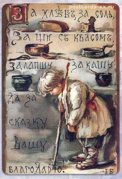 Художник Елизавета Бем. Русские мотивы. Музей открытки