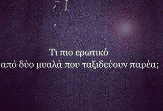"""""""Ταξιδεύουν παρέα.."""" .  ##pillowfights.gr"""