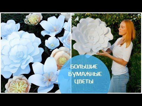 ЦВЕТЫ ИЗ БУМАГИ I Один из вариантов I Большие цветы I Шелк Декор Фото I SILK Dekor Foto - YouTube