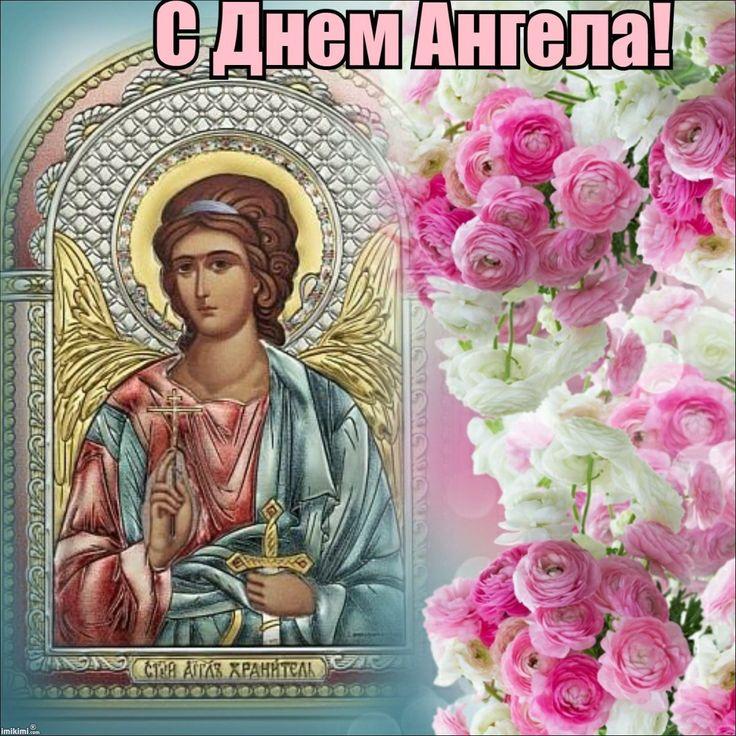 Про, картинки с днем ангела священнику