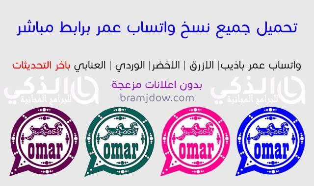 تحميل واتساب عمر Whatsapp Omar Obwhatsapp V27 اخر اصدار Omar Download Free App App