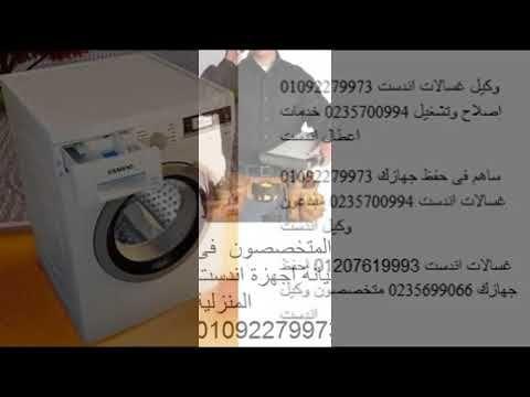 توكيل اندست ( مصر ) 0235700997 | اصلاح فريزر اندست  | 01023140280  اشهر ...