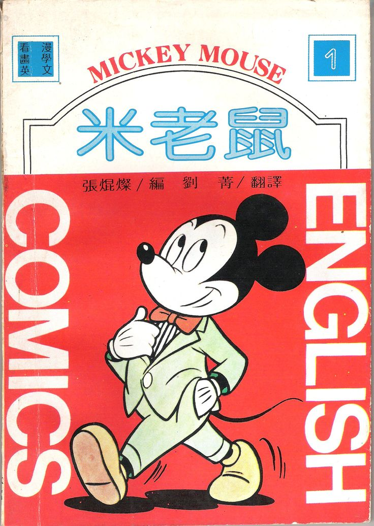 Taiwan - Mickey Mouse bilingual (Traditional Chinese & English). Scanned image of comic book (© Disney) cover.