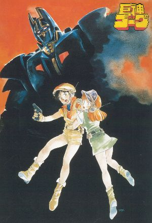 Giant Gorg Illustration.jpg