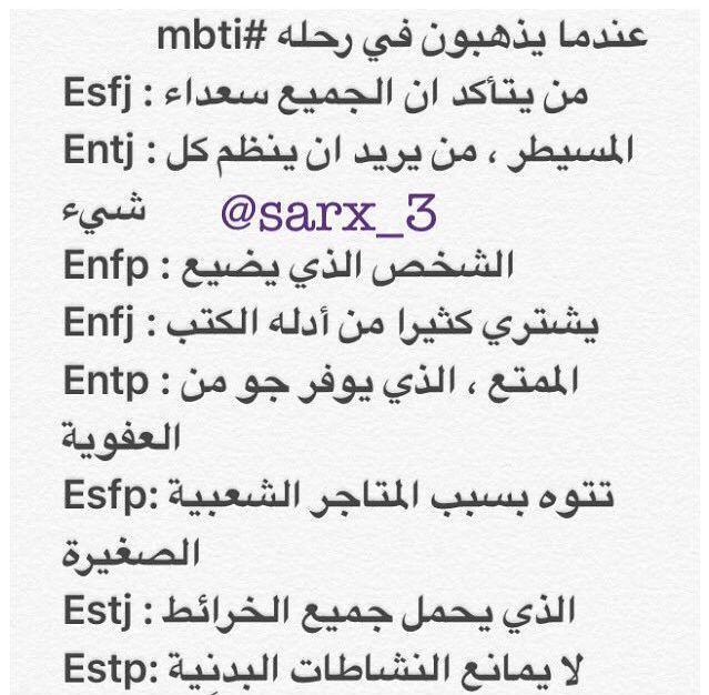 أنماط Mbti ما الذي تبحث عنه الانماط بالفعل Mbti Estj Entp