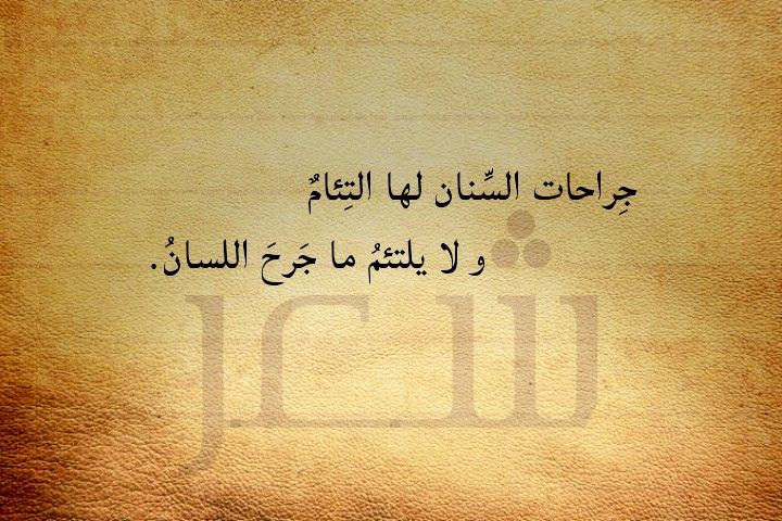 Pin By Sultan Alatawi On شعر Arabic Quotes Quotes Poems