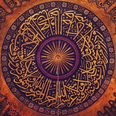 Interior of the Hagia Sophia Main Dome (Quran 24 35 Ottoman Calligraphy) آيا صوفيا .. كاتدرائية سابقة ومسجد سابق وحاليا متحف يقع بمدينة إسطنبول بتركيا، أول تشييد لها في عام 537 م Hagia Sophia, is a former Orthodox patriarchal basilica, later a mosque, and now a museum in Istanbul, Turkey, first established in 537.