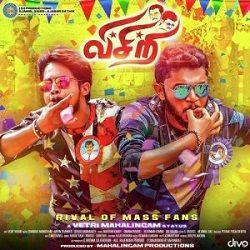 Visiri 2017 Tamil Movie Mp3 Songs StarmusiQ Full Album Download 320Kbps <3 . Download Link ▶️https://starmusiqz.com/visiri-songs-download/   #DhanrajManickam, #SekarSaiBharath, #NavinShanker #Visiri #MadhanKarky, #Gnanakarvel, #ReshmanKumar, #SriRavan #RamSaravana, #RaajSuriya, #RamonaStephani