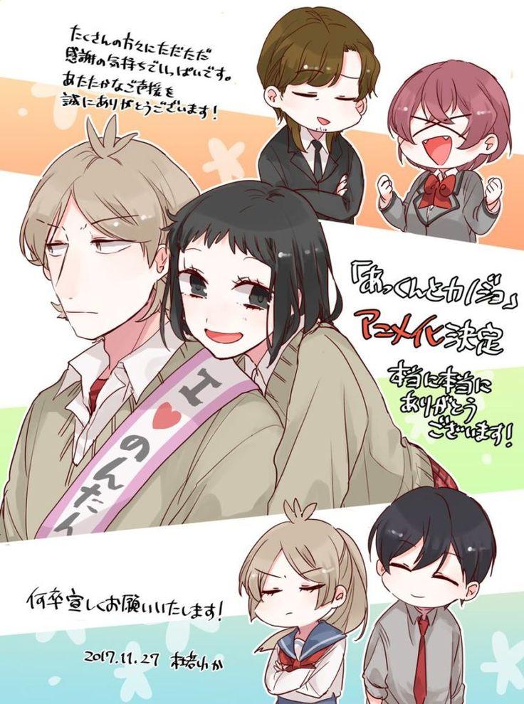 Akkun to Kanojo to Get Anime Series MANGA.TOKYO Dibujos