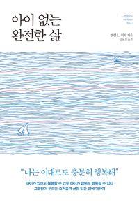 [아이 없는 완전한 삶] 엘런 L. 워커 지음   공보경 옮김   푸른숲   2016-05-16   원제 Complete Without Kids (2011년)   2016-08-07 읽음