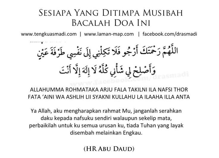 Sesiapa Yang Ditimpa Musibah ~ Bacalah Doa Ini