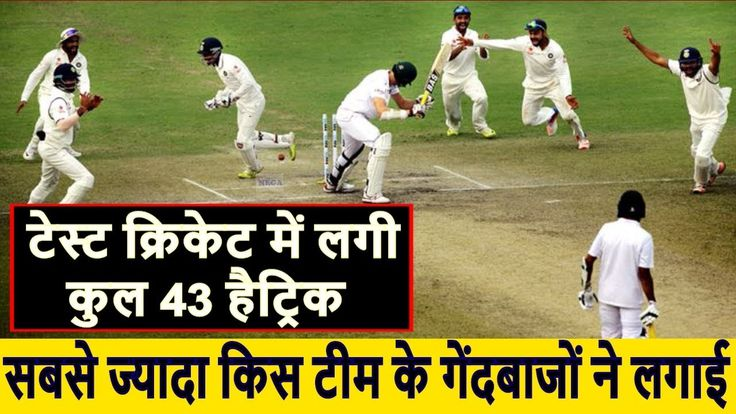 world record : Test cricket has total 43 hatrick know which team's bowlers did the most https://youtu.be/TB4MhgwraRI
