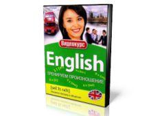 English - Тренируем произношение (DVDRip)