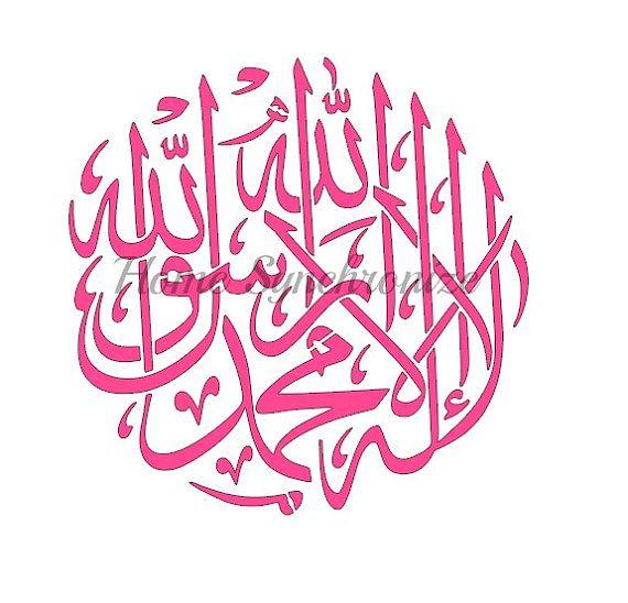 Super Die besten 25+ Shahada in arabic Ideen auf Pinterest | Islamische  RV06