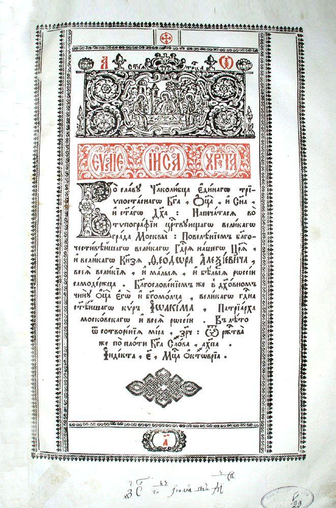 Евангелие. Москва : Печатный двор, окт. 1681