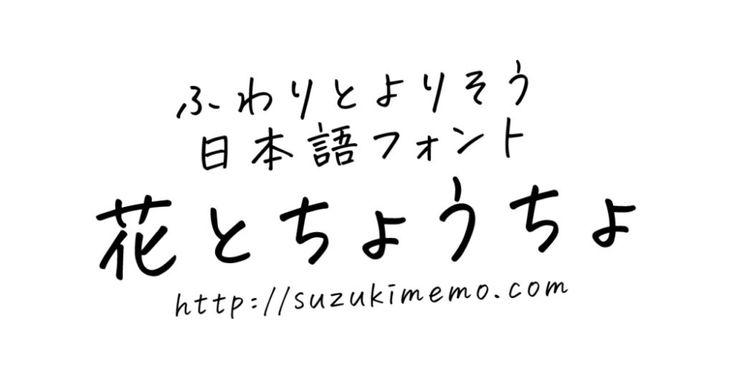 手書き日本語フォント 花とちょうちょ を作りました 鈴木メモ 日本語フォント フォント テキストデザイン