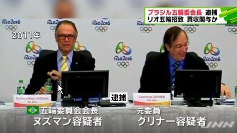 ブラジル五輪委会長ら逮捕 #ブラジル #Brasil #リオ五輪 #買収 #IOC #招致