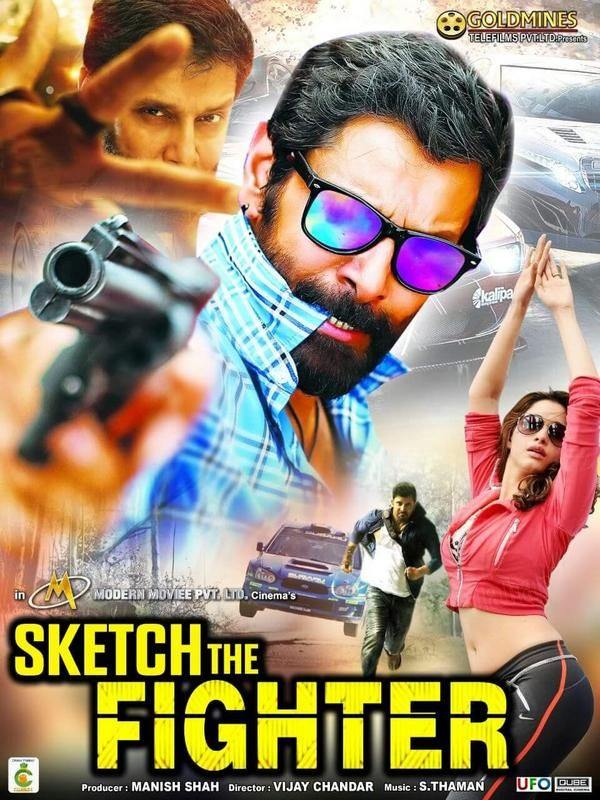 sketch movie in hindi