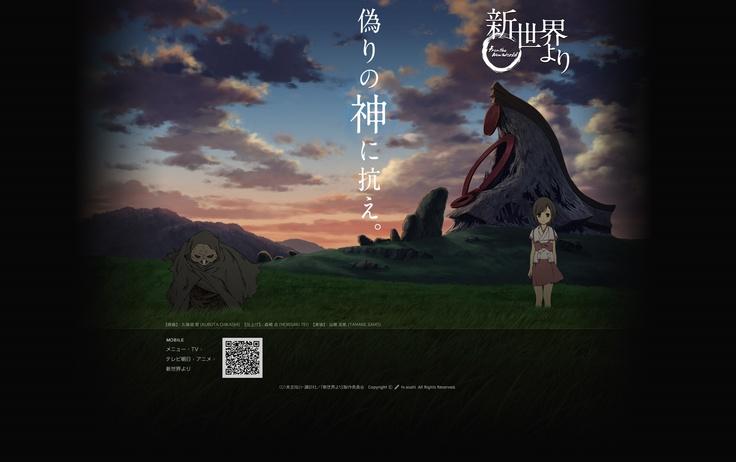 新世界より/A-1Pictures  9月28日(金)深夜0:30~より、CSテレ朝チャンネルにて放送開始決定!