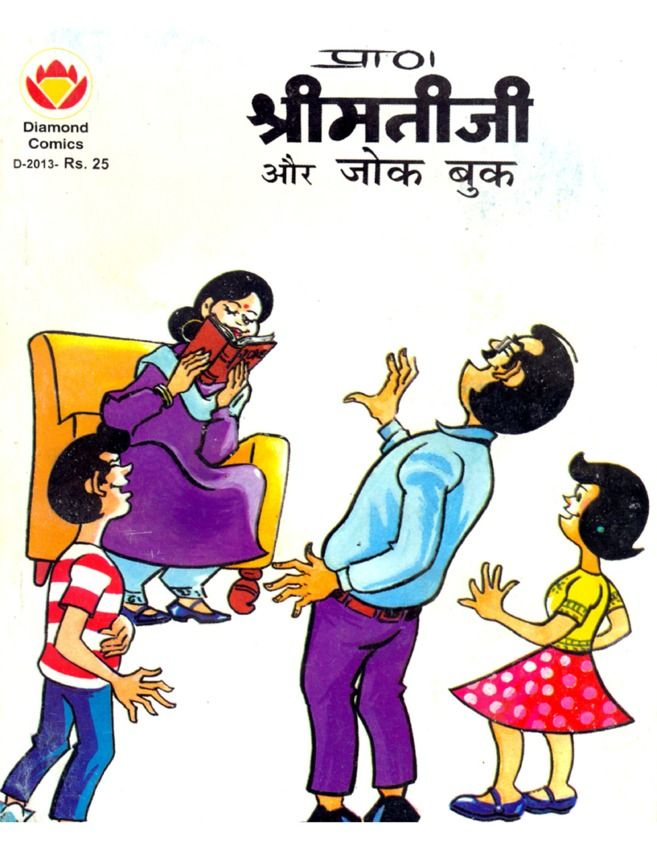 Shrimatiji Comics in Hindi Hindi Magazine - Buy, Subscribe, Download and Read Shrimatiji Comics in Hindi on your iPad, iPhone, iPod Touch, Android and on the web only through Magzter