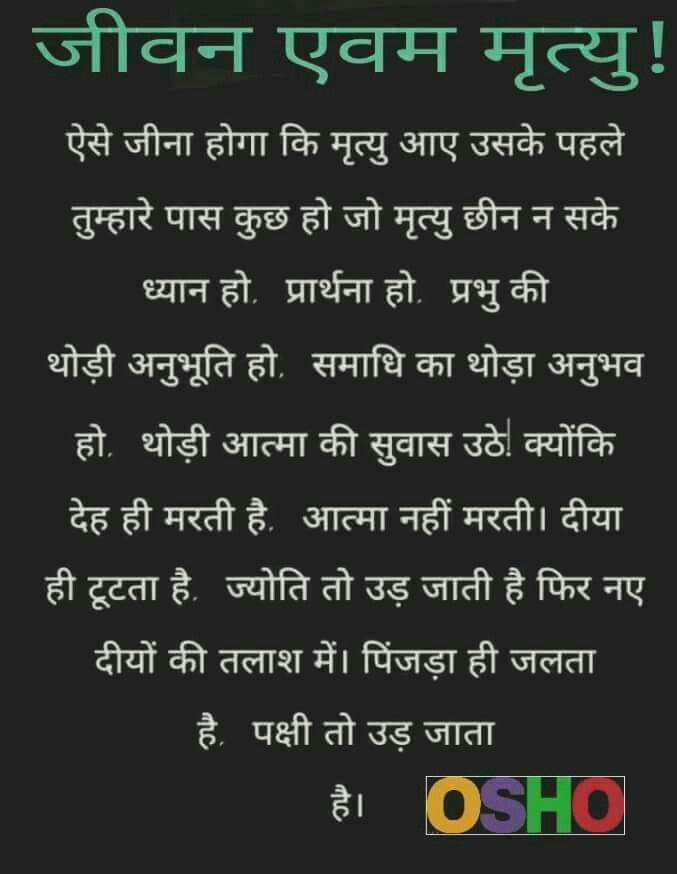 Pin By Sanjay Hatey On Osho Pinterest Hindi Quotes Osho And