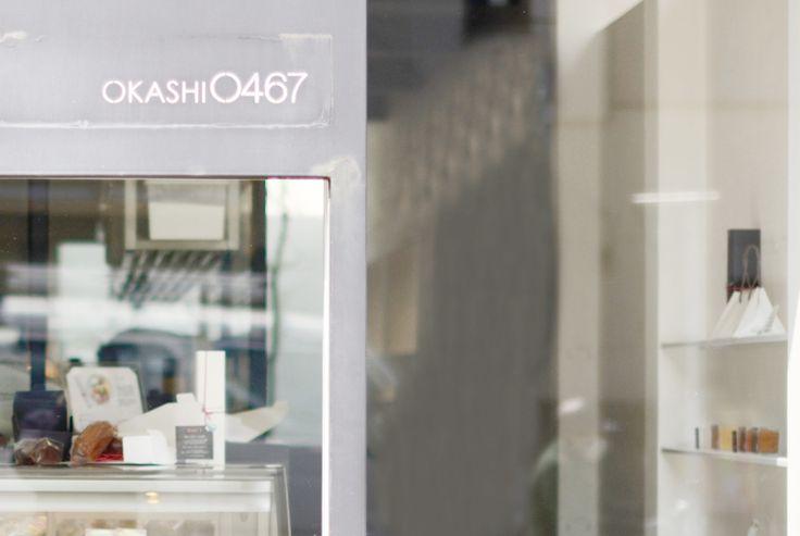 古都、鎌倉。鶴岡八幡宮や数々のお寺があり、凛とした空気が漂います。その一方で新しいお店やおしゃれなスポットがあったり、鎌倉野菜を手に入れられる直売所があったり、若者にも人気の街でもあり、週末には老若男女、多くの人たちが訪れます。「OKASHI0467(オカシ・ゼロヨンロクナナ)」は素材の味や風味を大切にしたシンプルで上質なお菓子を提供してくれる、新しい人気のスポットです。今回はその魅力についてご紹介します。
