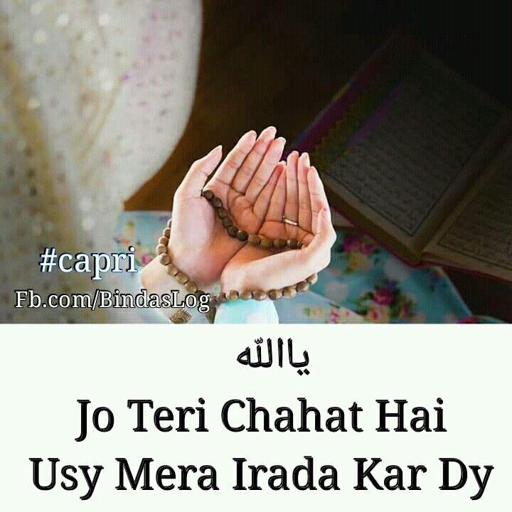 Islam Women Beautiful Dua Hindi Quotes Allah