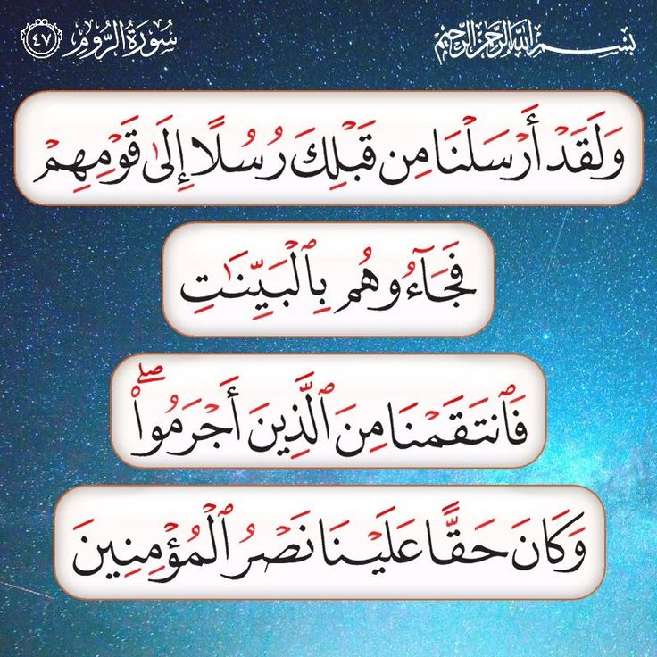 ٤٧ الروم Arabic Calligraphy
