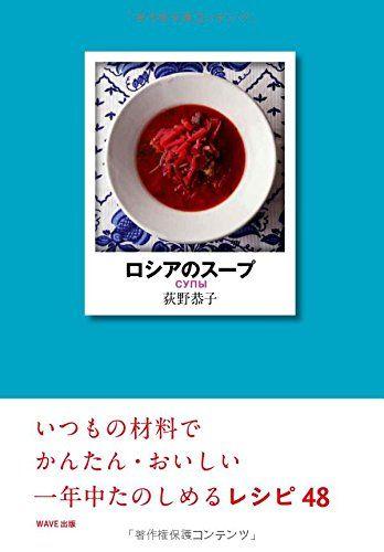 日本でボルシチが食べたくなったので約4ヶ月かけてボルシチを作った : おそロシ庵