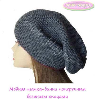 Модная шапка-бини поперечным вязанием