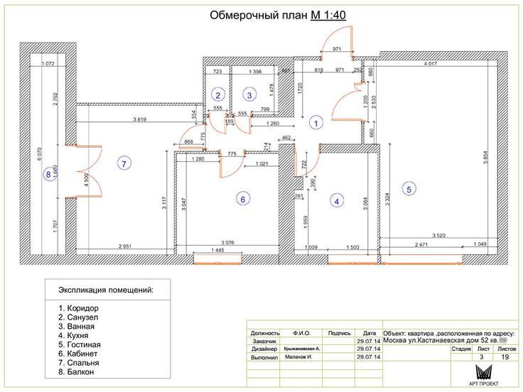 План обмера помещения 67 кв.м