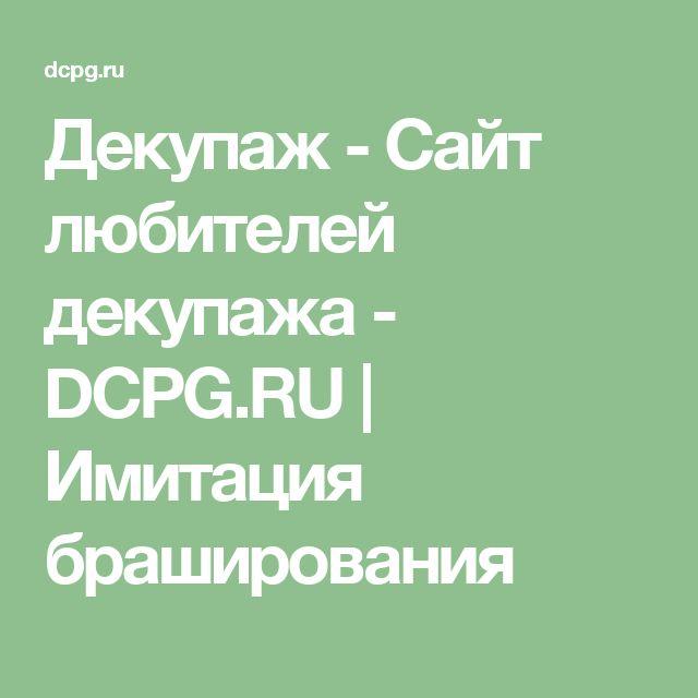 Декупаж - Сайт любителей декупажа - DCPG.RU | Имитация браширования