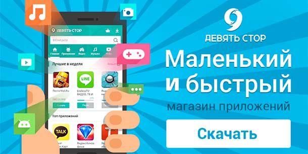 Скачать бесплатно программы на Андроид 4.4.2. Популярные приложения для Android 4.4.2. Страница 2.