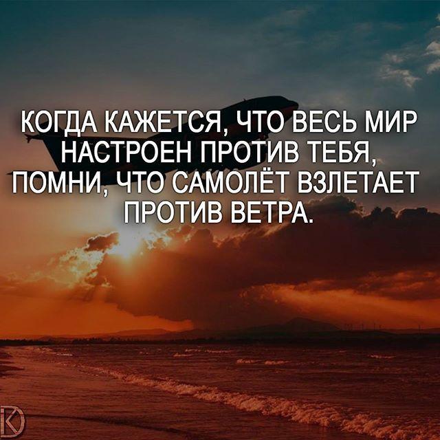 #мотивация #цитаты #мысливслух #цель #мечта #мысли #мотивациянакаждыйдень #успехов #высказывания #мотивациянауспех #саморазвитиеличности #цитатыизвестныхлюдей #deng1vkarmane