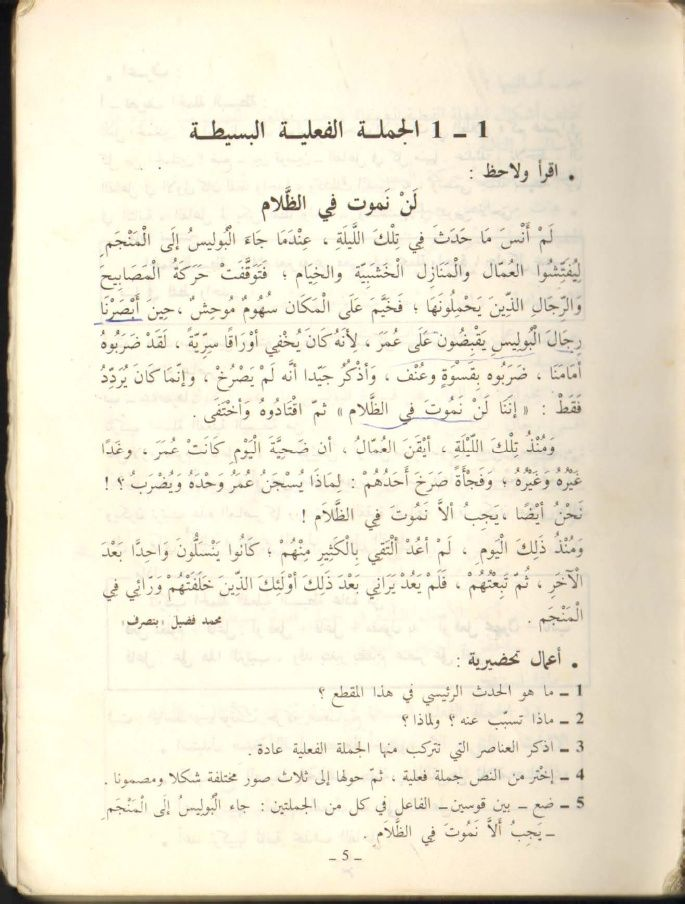 كتاب القواعد للسنة التاسعة أساسي البرنامج لجزائري القديم Language Makeup Tutorial Learning