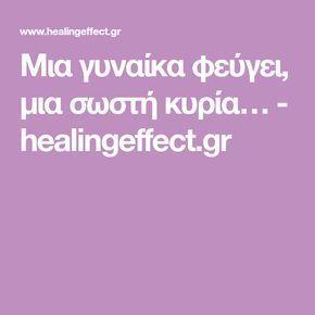 Μια γυναίκα φεύγει, μια σωστή κυρία… - healingeffect.gr
