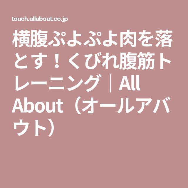 横腹ぷよぷよ肉を落とす!くびれ腹筋トレーニング|All About(オールアバウト)