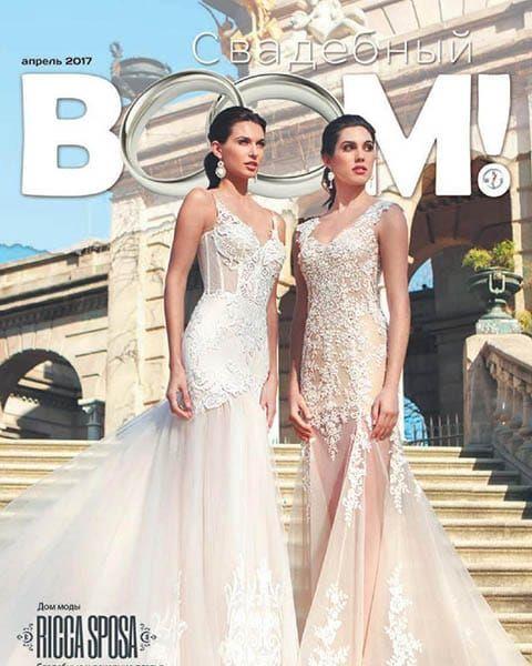 Свадебный BOOM №4 апрель 2017